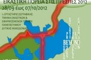 Περιγραφη Εικαστικης Πορειας 2012